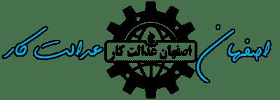 شرکت تولیدی صنعتی اصفهان عدالت کار